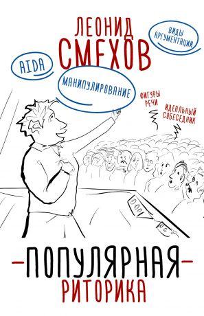 обложка книги Популярная риторика автора Леонид Смехов