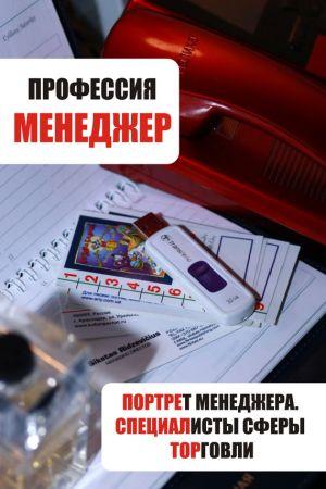 обложка книги Портрет менеджера. Специалисты сферы торговли автора Илья Мельников