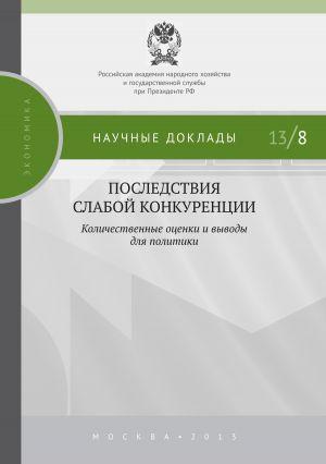 обложка книги Последствия слабой конкуренции: количественные оценки и выводы для политики автора  Коллектив авторов