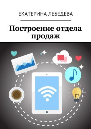 обложка книги Построение отдела продаж автора Екатерина Лебедева