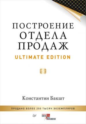 обложка книги Построение отдела продаж. Ultimate Edition автора Константин Бакшт