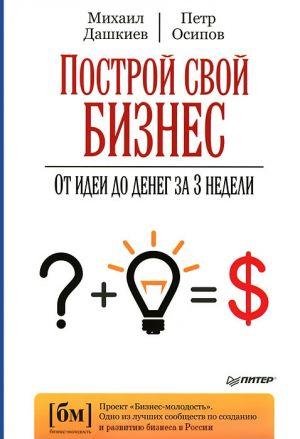обложка книги Построй свой бизнес. От идеи до денег за 3 недели автора Петр Осипов