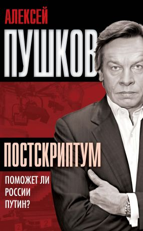 обложка книги Постскриптум. Поможет ли России Путин? автора Алексей Пушков