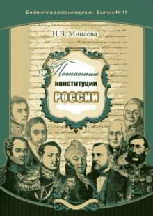 обложка книги Потаенные конституции России автора Нина Минаева