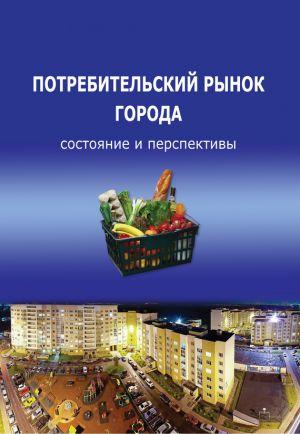обложка книги Потребительский рынок города: состояние и перспективы автора Тамара Ускова