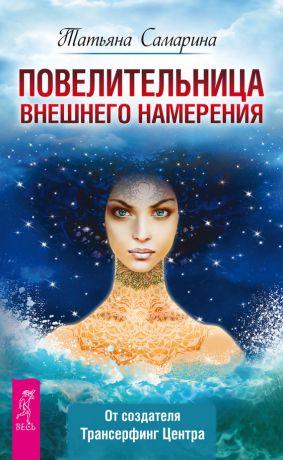 обложка книги Повелительница внешнего намерения автора Татьяна Самарина