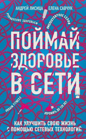 обложка книги Поймай здоровье в сети автора Андрей Лисица