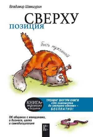обложка книги Позиция сверху: быть мужчиной автора Владимир Шамшурин