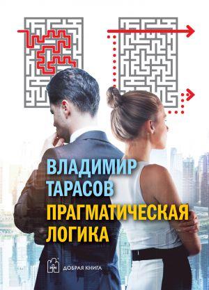 обложка книги Прагматическая логика автора Владимир Тарасов