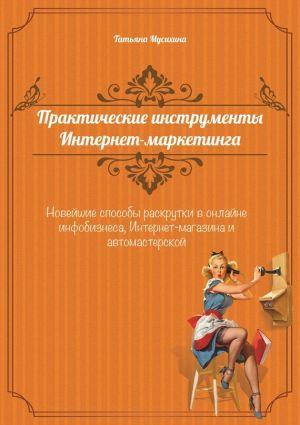обложка книги Практические инструменты интернет-маркетинга автора Татьяна Мусихина