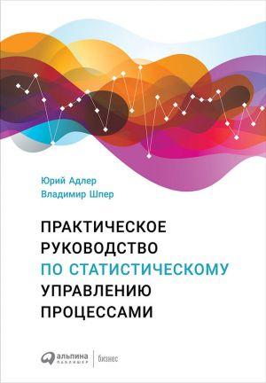 обложка книги Практическое руководство по статистическому управлению процессами автора Владимир Шпер