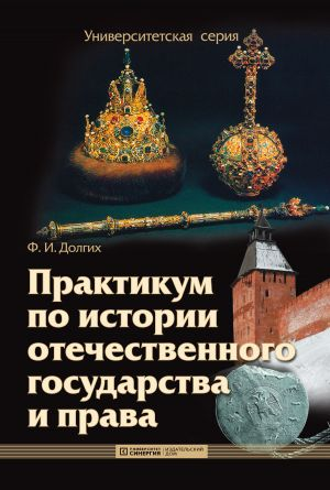 обложка книги Практикум по истории отечественного государства и права автора Федор Долгих