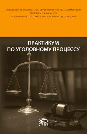 обложка книги Практикум по уголовному процессу автора Леонид Головко