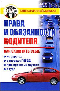 обложка книги Права и обязанности водителя автора Дмитрий Бачурин
