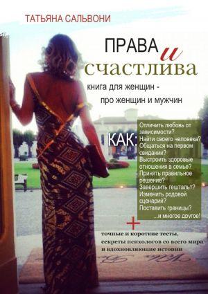 обложка книги Права исчастлива автора Татьяна Сальвони