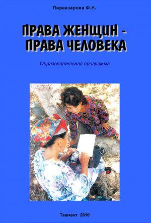 обложка книги Права женщин – права человека: Образовательная программа автора Флора Пирназарова
