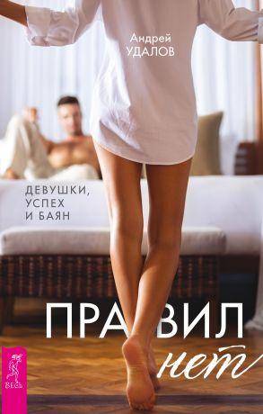 обложка книги Правил нет. Девушки, успех и баян автора Андрей Удалов