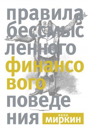 обложка книги Правила бессмысленного финансового поведения автора Яков Миркин
