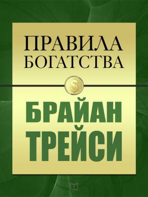 обложка книги Правила богатства. Брайан Трейси автора Брайан Трейси