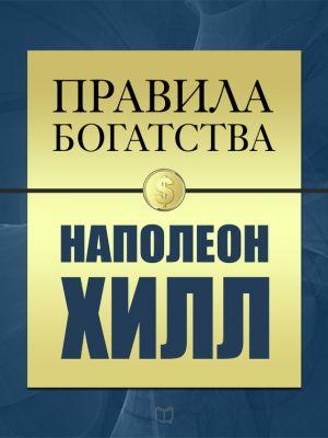 обложка книги Правила богатства. Наполеон Хилл автора Наполеон Хилл