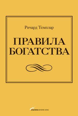 обложка книги Правила богатства. Свой путь к благосостоянию автора Ричард Темплар