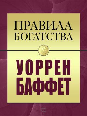 обложка книги Правила богатства. Уоррен Баффет автора Джон Грэшем