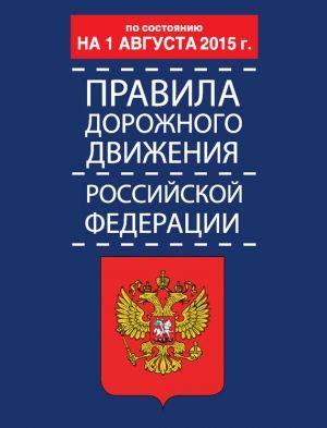 обложка книги Правила дорожного движения Российской Федерации по состоянию 1 августа 2015 г. автора Р. Дурлевич