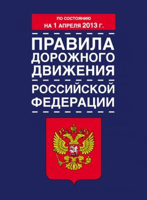 обложка книги Правила дорожного движения Российской Федерации (по состоянию на 1 апреля 2013 года) автора  Коллектив авторов