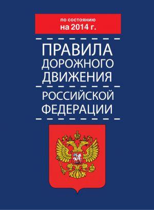обложка книги Правила дорожного движения Российской Федерации по состоянию на 2014 г. автора  Коллектив авторов