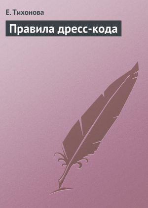 обложка книги Правила дресс-кода автора Е. Тихонова