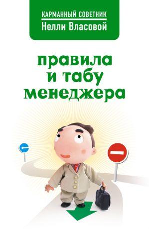 обложка книги Правила и табу менеджера автора Нелли Власова