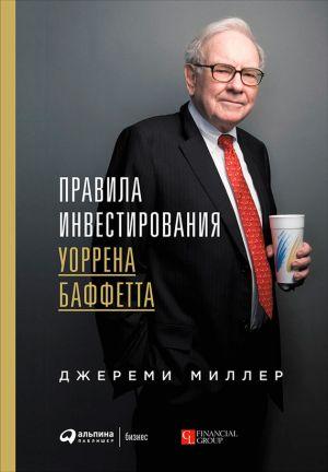 обложка книги Правила инвестирования Уоррена Баффетта автора Джереми Миллер