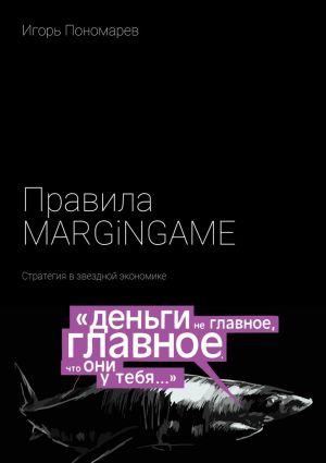 обложка книги Правила MARGINGAME. Стратегия взвездной экономике автора Игорь Пономарев