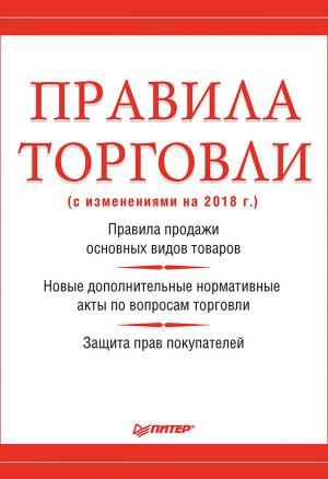 обложка книги Правила торговли (с изменениями на 2018 г.) автора Михаил Рогожин