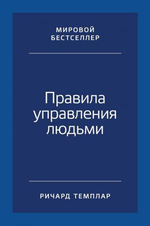 обложка книги Правила управления людьми. Как раскрыть потенциал каждого сотрудника автора Ричард Темплар