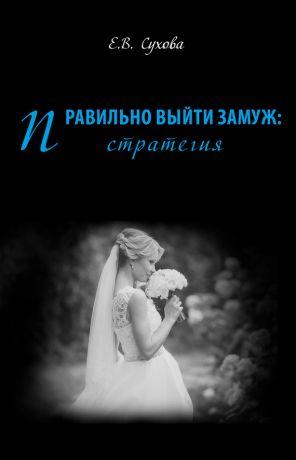 обложка книги Правильно выйти замуж: стратегия автора Елена Сухова