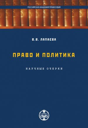 обложка книги Право и политика: научные очерки автора Валентина Лапаева