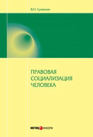 обложка книги Правовая социализация человека автора Вячеслав Гуляихин