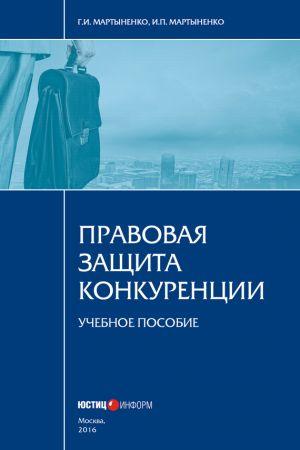 обложка книги Правовая защита конкуренции автора Галина Мартыненко
