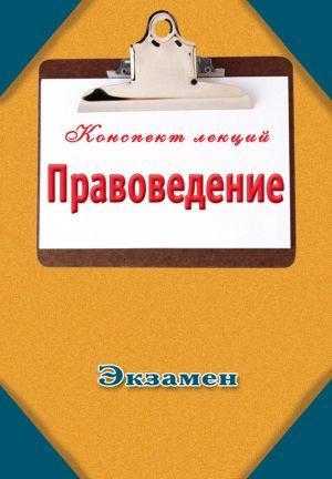 обложка книги Правоведение автора Павел Петров