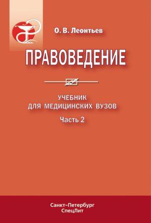 обложка книги Правоведение. Учебник для медицинских вузов. Часть 2 автора Олег Леонтьев