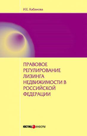 обложка книги Правовое регулирование лизинга недвижимости в Российской Федерации: монография автора Ирина Кабанова