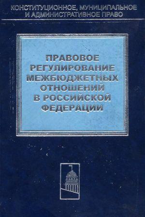 обложка книги Правовое регулирование межбюджетных отношений в Российской Федерации автора  Коллектив авторов