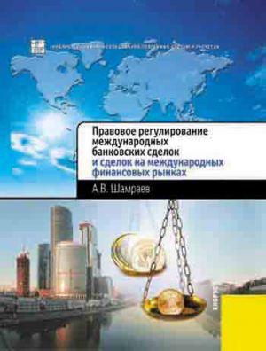 обложка книги Правовое регулирование международных банковских сделок и сделок на международных финансовых рынках автора Андрей Шамраев