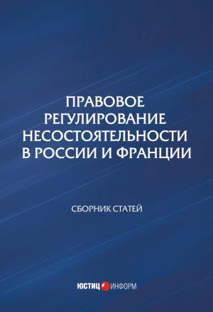 обложка книги Правовое регулирование несостоятельности в России и Франции автора  Сборник статей