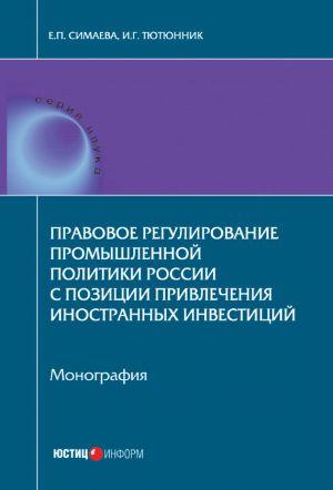 обложка книги Правовое регулирование промышленной политики России с позиции привлечения иностранных инвестиций автора Игорь Тютюнник