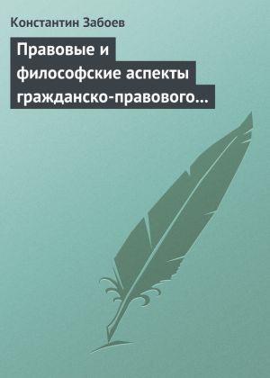 обложка книги Правовые и философские аспекты гражданско-правового договора автора Константин Забоев
