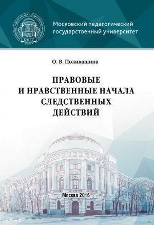 обложка книги Правовые и нравственные начала следственных действий автора Ольга Поликашина