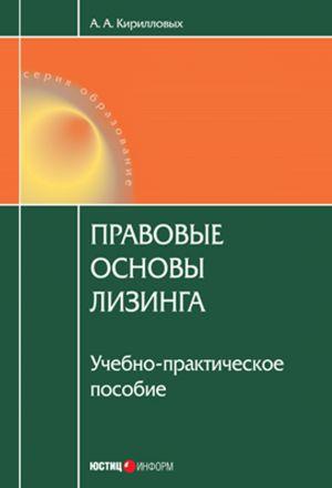 обложка книги Правовые основы лизинга: учебное пособие автора Андрей Кирилловых