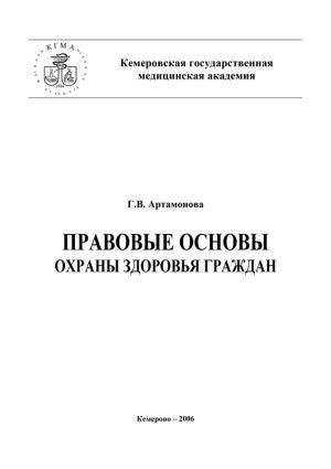 обложка книги Правовые основы охраны здоровья граждан автора Галина Артамонова
